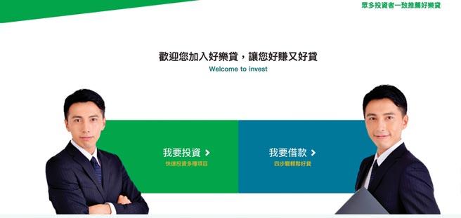 好樂貸平台透過與台灣眾多第三方業者異業合作,透過大數據的方式審查每件案件。圖/業者提供