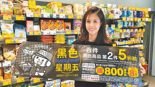 全聯「黑色購物節」限時3天,27至29日百件黑品第2件5折起。(全聯提供)