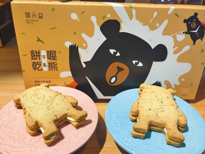 郭元益於台北永康門市限定販售「喔熊」系列聯名餅乾。(郭元益提供)