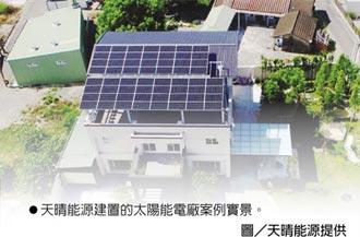 天晴攻太陽能電廠 吸引投資者關注