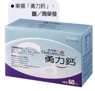 勇力鈣吸收配方 具7國專利