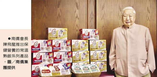 南僑會長陳飛龍推出保健營養的常溫熟飯系列產品。圖╱南僑集團提供