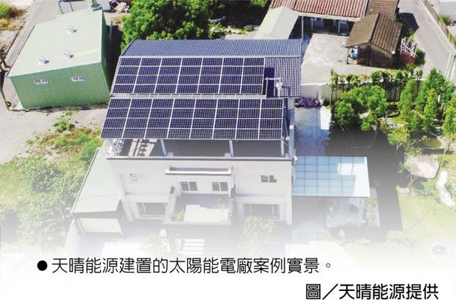 天晴能源建置的太陽能電廠案例實景。圖/天晴能源提供