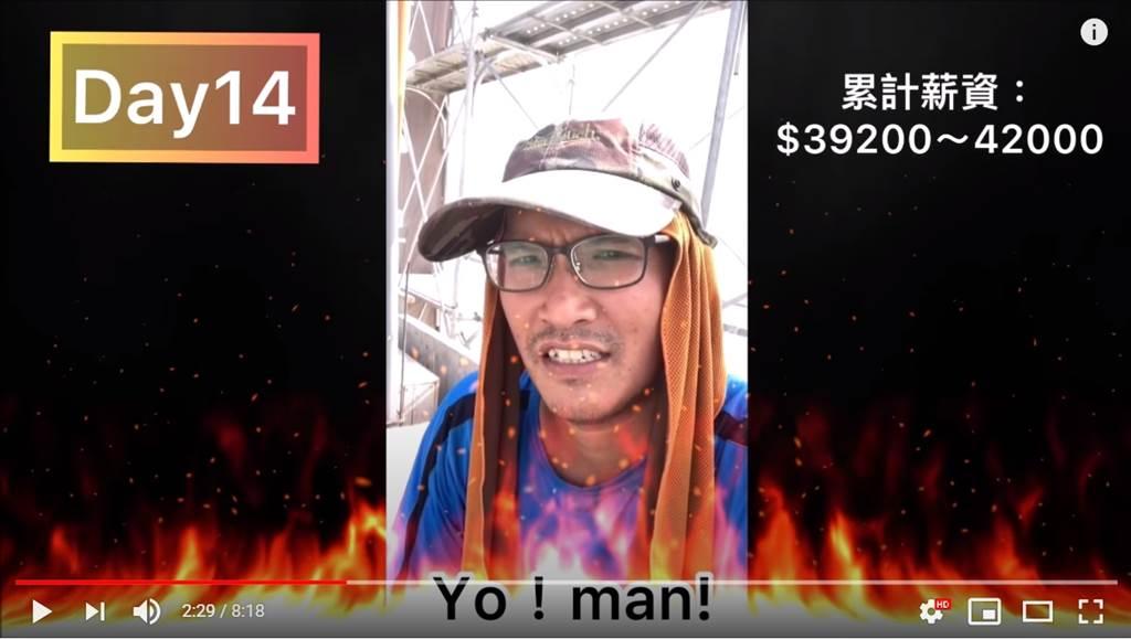 模板工「Ray」挑戰連續上工30天,最終一個月就入帳8萬7 (圖/YouTube太陽下的男人)