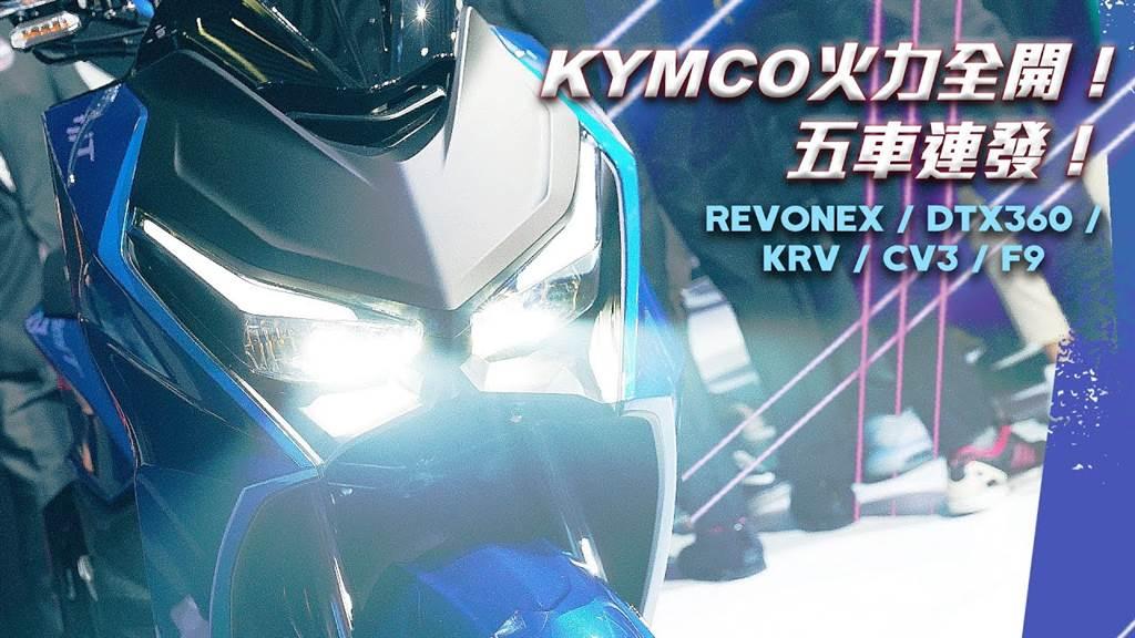 火力全開!KYMCO KRV / CV3 / F9 /DT X360 / RevoNEX 新車發表會