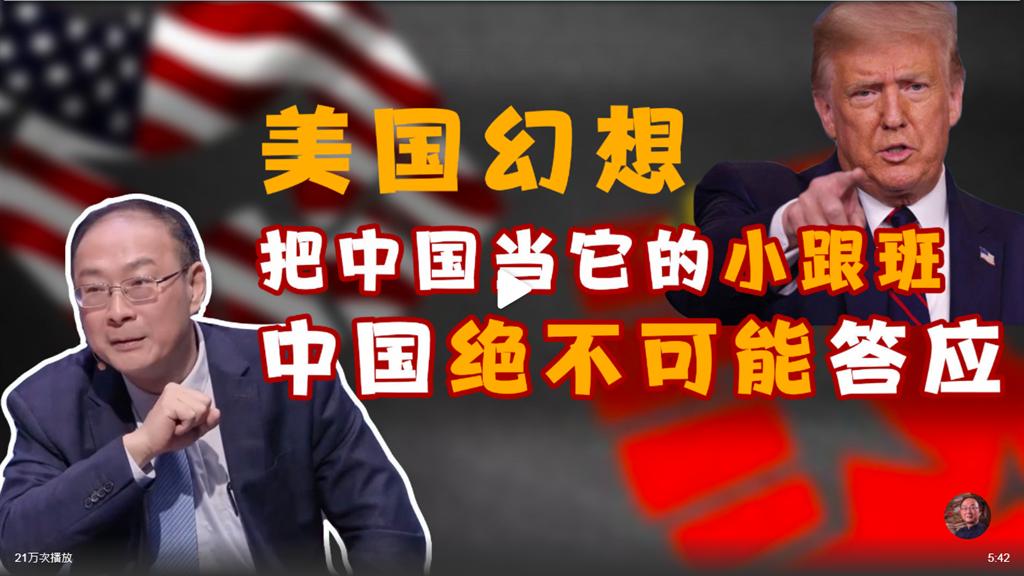 中國人民大學國際關係學院副院長金燦榮表示,美要中國跟日本一樣當小跟班,這是中美根本矛盾。(圖/金燦榮微博視頻截圖)