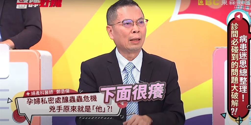 妇产科医师郑丞杰日前在节目上分享案例。(图撷取自医师好辣Youtube频道)