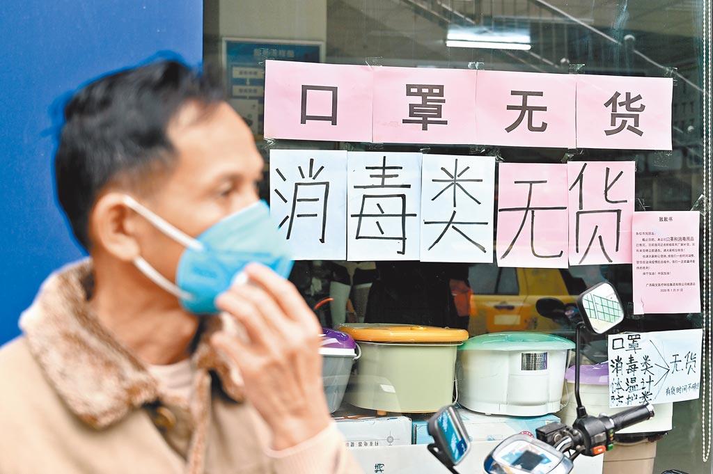大陸在疫情初期口罩緊缺,不肖人士趁機販售假口罩牟利。圖為2月初,廣西南寧一位戴口罩的市民在藥局「口罩無貨」的告示前停留。(中新社資料照片)
