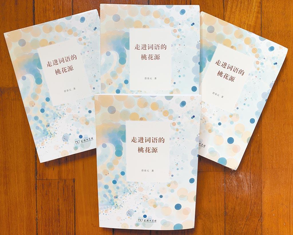 作者在大陸出版的《走進詞語的桃花源》。(作者提供)