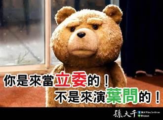 「以為我不能打35個?」 孫大千嗆3Q立委陳柏惟:不學無術