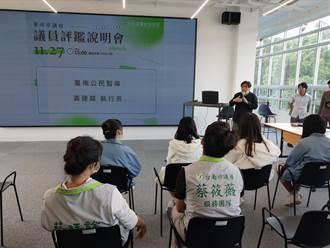 台南議會觀察聯盟議員評鑑新遊戲規則 3成將採質性評鑑