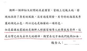 考察報告稱讚北韓 蔡翠容:本意希望台灣人認同土地