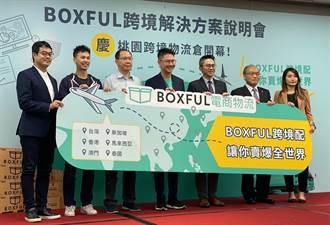 BOXFUL在桃園成立跨境倉 推出跨境配助電商邁向國際