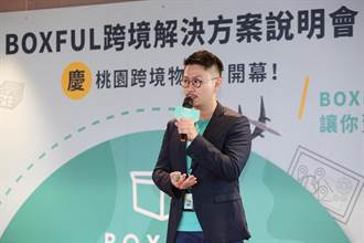BOXFUL搭上跨境物流商機 亞洲城市24小時到貨不是夢