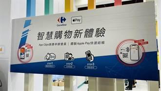 家樂福領先通路採用Apple Clips技術 NFC感應就可結帳