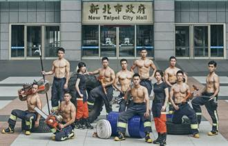 新北消防猛男月曆曝光 網看警消養眼大肌肌:口水直流