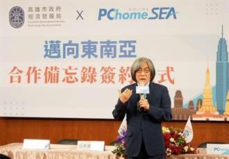 PChomeSEA與高雄經發局簽MOU 助台灣賣家搶攻東南亞市場
