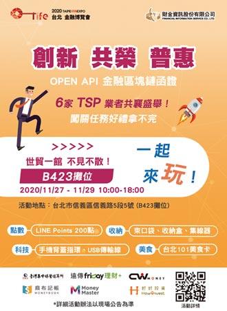 2020台北金融博覽會 財金公司 推三大金服新體驗