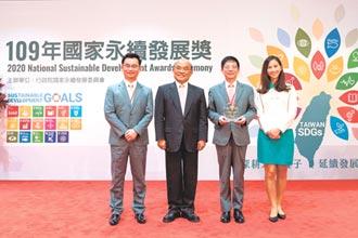 表揚永續發展最高榮譽 玉山銀 榮獲國家永續發展獎