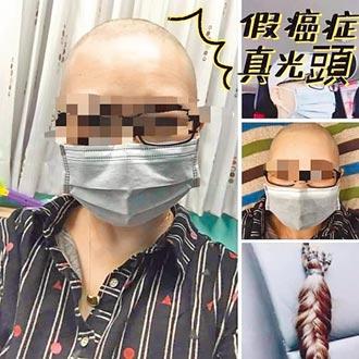 PO剃頭照稱罹癌 女騙財230萬元