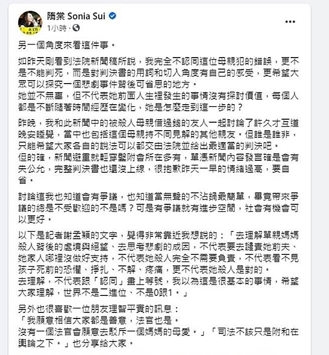 隋棠今发文道歉。(图/翻摄自隋棠 Sonia Sui 脸书)