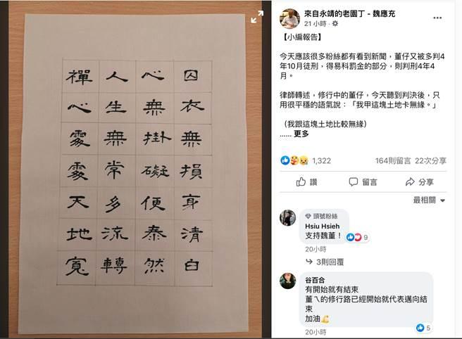 (翻攝至來自永靖的老園丁 - 魏應充粉絲團)