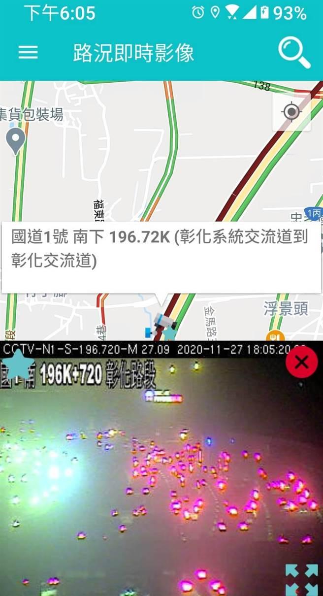 國道1號南下196里處的彰化交流道前,發生8車連環追撞車禍,造成嚴重的大回堵。(彰化踢爆網提供/吳敏菁彰化傳真)