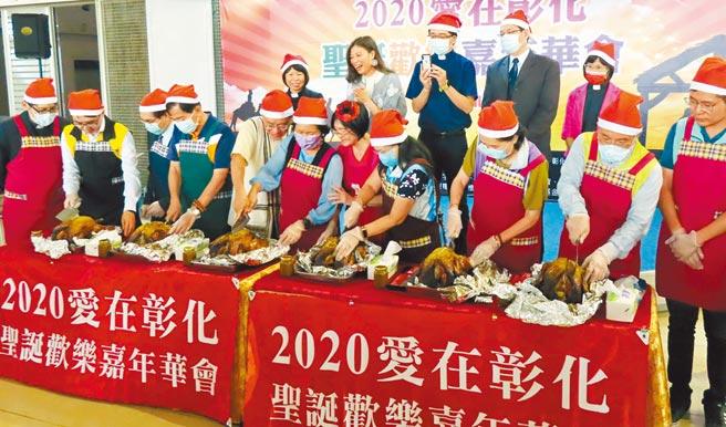 邁入14屆的「愛在彰化~耶誕歡樂嘉年華」系列活動,結合彰化縣26鄉鎮教會,26日先暖身,端出火雞大餐。(吳敏菁攝)