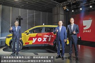 和泰汽車yoxi乘車派遣服務 全面上線