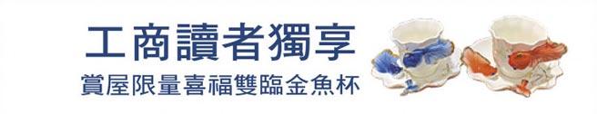 工商讀者獨享活動。圖/湯泉國際開發提供