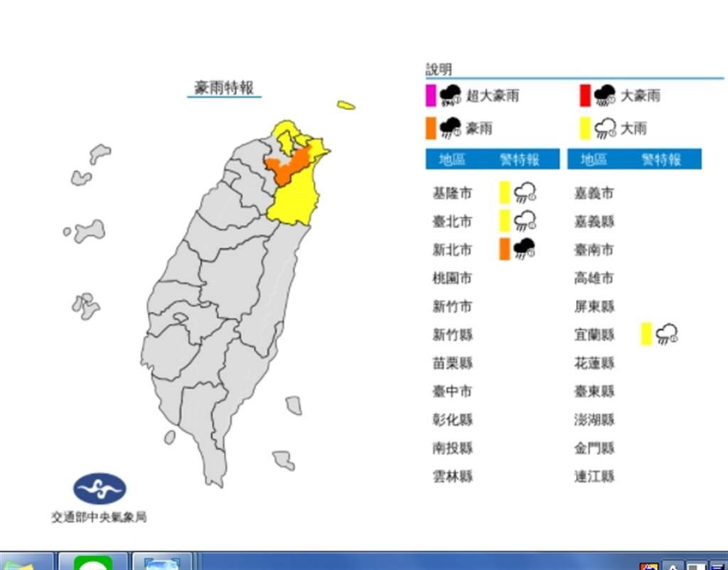 氣象局今下午針對4縣市發布豪大雨特報。(圖/擷取自中央氣象局)