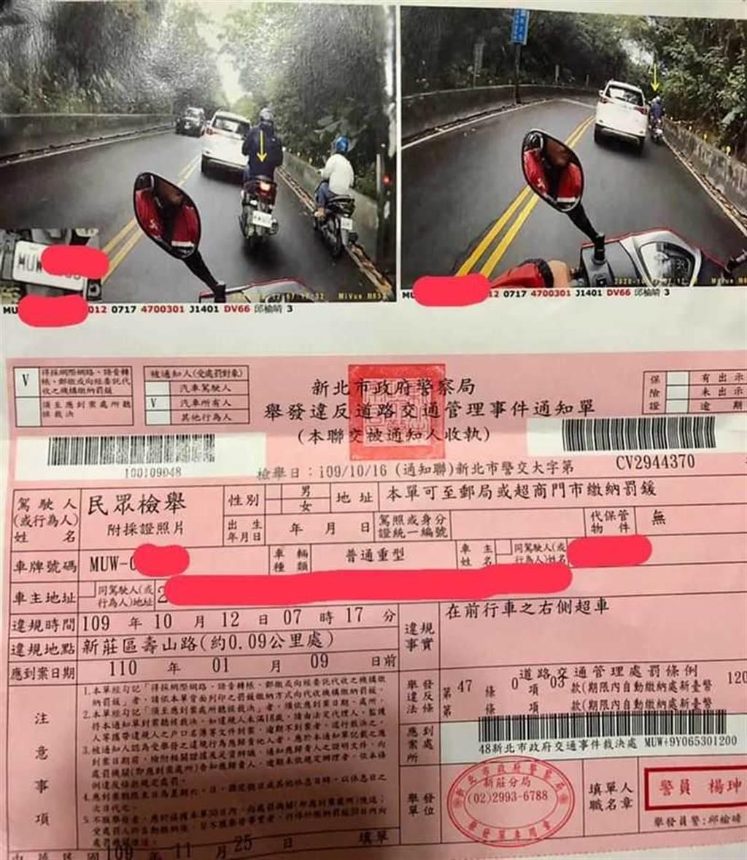騎士將被警方開罰的罰單PO網。(圖/翻攝臉書/愛心莊我是新莊人)