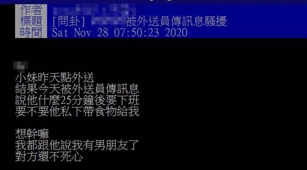 正妹收到外送員的騷擾訊息。(圖/翻攝自 PTT)