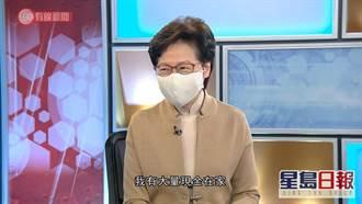 林鄭月娥被美制裁後沒銀行提供服務:只能用現金 家中堆大量鈔票