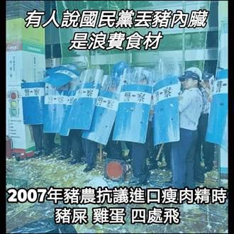 藍丟內臟引養豬協會砲轟 黃士修貼13年前砸豬屎抗議瘦肉精批「被摸頭」