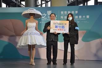 鶯歌藝術季服裝創意大賽 青花瓷概念服裝獲冠軍