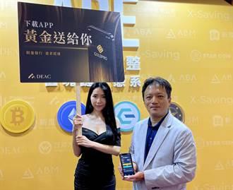 GoldPro APP讓小資用18元也能輕鬆買黃金 DEAC黃金提貨單實領黃金最有感