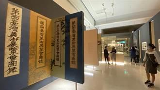 國美館「台府展現存作品特展」 展現百年經典繪畫