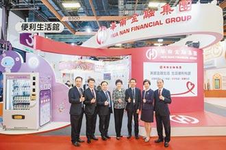 華南金融集團 打造美感便利金融生活