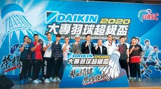 DAIKIN大專羽球超級盃開打 和泰大金冠名贊助