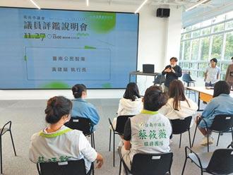台南議會觀察聯盟 納3成質性評鑑