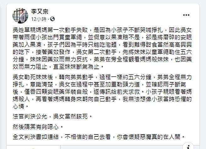 導演李又宗反批隋棠。(圖/翻攝自李又宗臉書)
