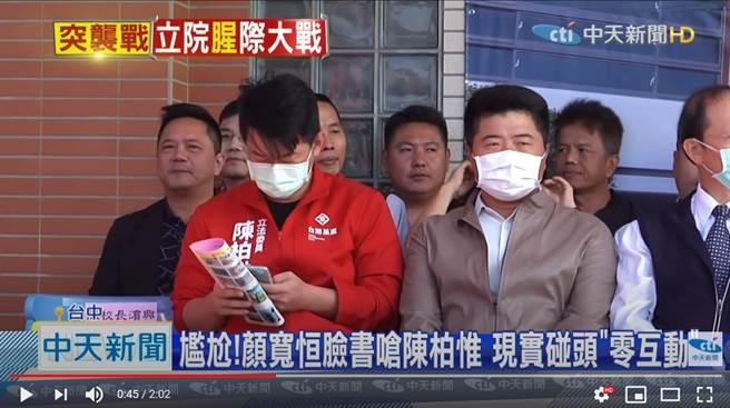 陳柏惟與顏寬恒今天巧遇,還被主辦單位安排坐一起,讓氣氛尷尬不已 (圖/中天新聞)