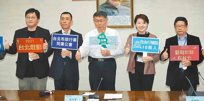 台北市政府推出「台北加碼GO」活動,從12月起至明年3月7日補助20萬名自由行旅客及團客到北市旅遊。(本報資料照片)