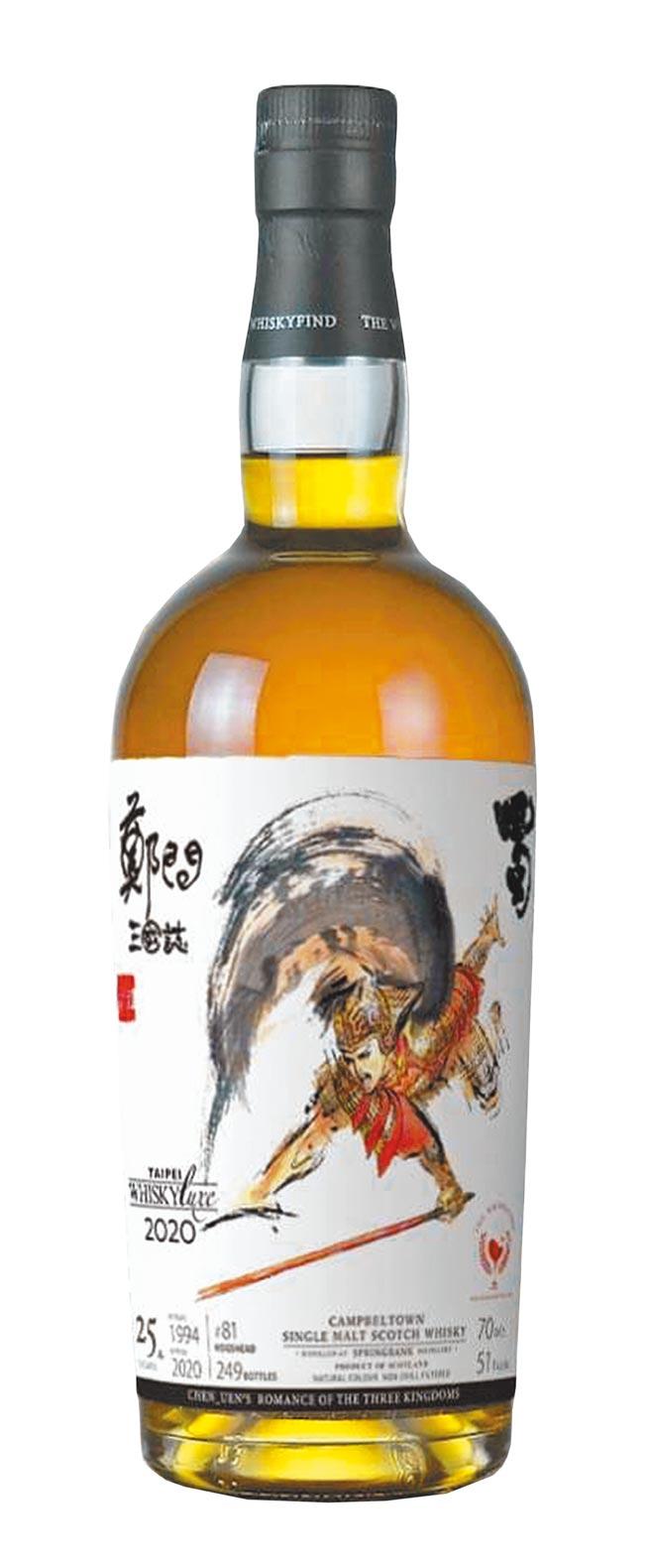 三國誌系列趙雲以Springbank雲頂酒廠裝瓶,酒齡高達25年。(WHISKYFIND提供)飲酒過量 有礙健康