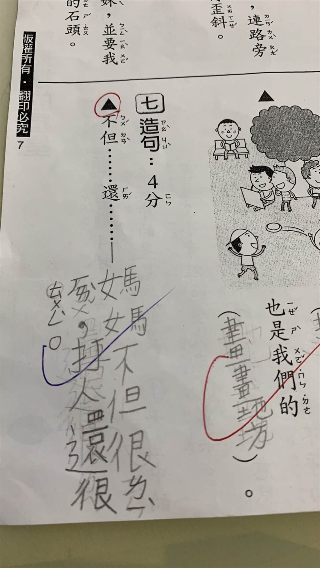 女兒在造句題目中,寫下「媽媽不但很厲害,打人還很痛」,老師竟然還打勾給過,讓媽媽哭笑不得。(圖/爆怨2公社)
