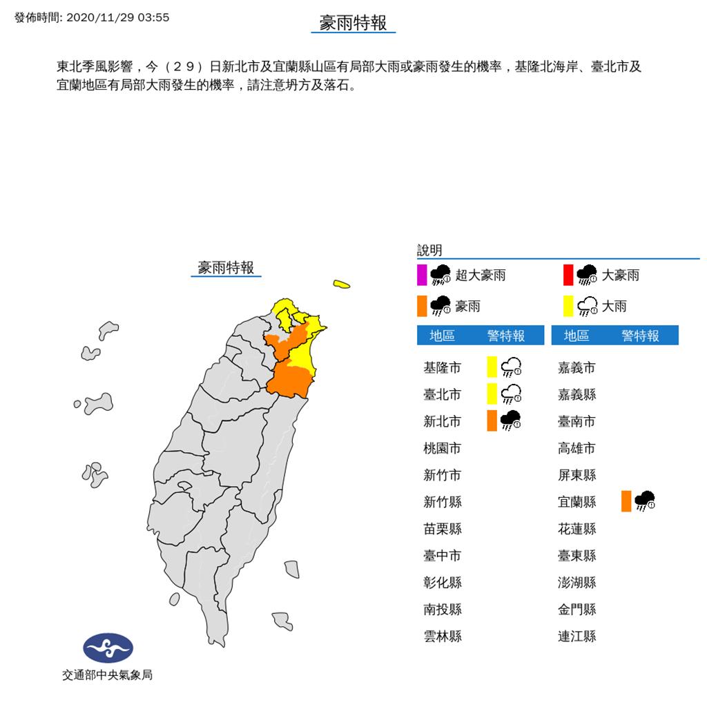 29日新北市及宜蘭縣山區有局部大雨或豪雨發生的機率。(圖取自氣象局網頁)