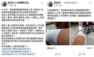 台南单亲妈养2儿PO悲情文求援 网抖出黑料炮轰:是骗子