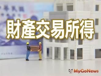 個人出售繼承房地與貸款,應如何申報交易所得