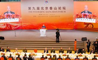 疫情攪局 北京香山論壇研討會12月視訊登場